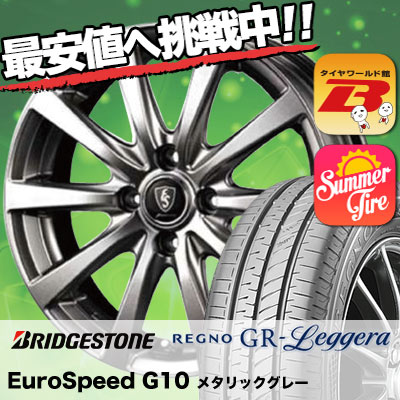 155/65R14 75H BRIDGESTONE ブリヂストン REGNO GR-Leggera レグノ GR レジェーラ Euro Speed G10 ユーロスピード G10 サマータイヤホイール4本セット