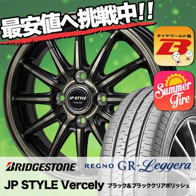 165/55R15 BRIDGESTONE ブリヂストン REGNO GR-Leggera レグノ GR レジェーラ JP STYLE Vercely JPスタイル バークレー サマータイヤホイール4本セット