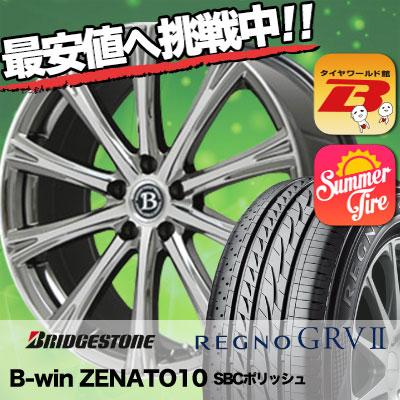 235/60R18 BRIDGESTONE ブリヂストン REGNO GRV2 レグノ GRV-2 B-win ZENATO10 B-win ゼナート10 サマータイヤホイール4本セット