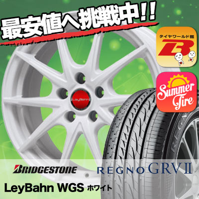205/55R16 BRIDGESTONE ブリヂストン REGNO GRV2 レグノ GRV-2 LeyBahn WGS レイバーン WGS サマータイヤホイール4本セット