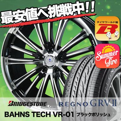 215/60R17 96H BRIDGESTONE ブリヂストン REGNO GRV2 レグノ GRV-2 BAHNS TECK VR-01 バーンズテック VR01 サマータイヤホイール4本セット