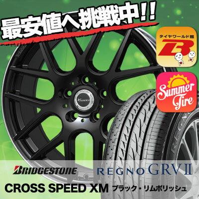 215/60R17 96H BRIDGESTONE ブリヂストン REGNO GRV2 レグノ GRV-2 CROSS SPEED XM クロススピード XM サマータイヤホイール4本セット