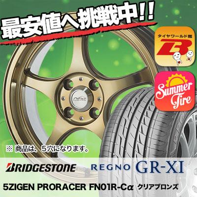215/50R17 BRIDGESTONE ブリヂストン REGNO GR-XI レグノ GR クロスアイ 5ZIGEN PRORACER FN01R-Cα 5ジゲン プロレーサー FN01R-Cアルファ サマータイヤホイール4本セット