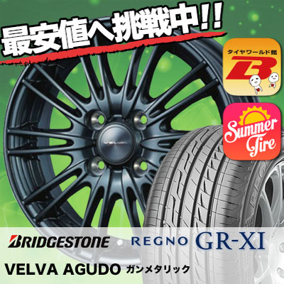 185/55R15 BRIDGESTONE ブリヂストン REGNO GR-XI レグノ GR クロスアイ VELVA AGUDO ヴェルヴァ アグード サマータイヤホイール4本セット