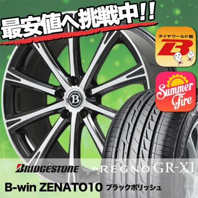 215/55R16 BRIDGESTONE ブリヂストン REGNO GR-XI レグノ GR クロスアイ B-win ZENATO10 B-win ゼナート10 サマータイヤホイール4本セット