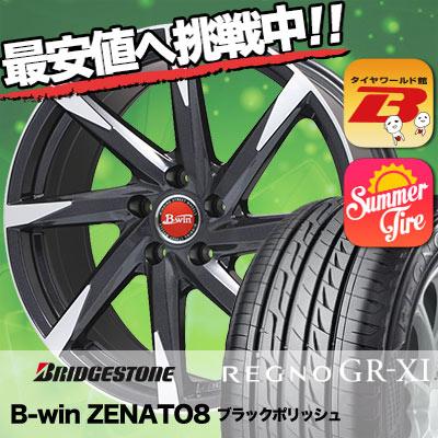 225/55R18 BRIDGESTONE ブリヂストン REGNO GR-XI レグノ GR クロスアイ B-win ZENATO8 B-win ゼナート8 サマータイヤホイール4本セット