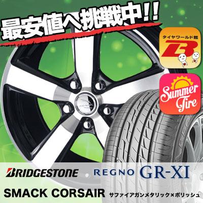 215/50R17 91V BRIDGESTONE ブリヂストン REGNO GR-XI レグノ GR クロスアイ SMACK CORSAIR スマック コルセア サマータイヤホイール4本セット