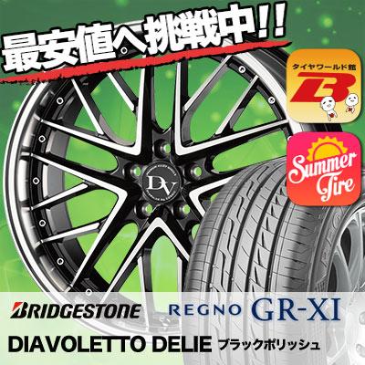 225/45R17 BRIDGESTONE ブリヂストン REGNO GR-XI レグノ GR クロスアイ DIAVOLETTO DELIE ディアヴォレット デェリエ サマータイヤホイール4本セット