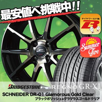 185/70R14 BRIDGESTONE ブリヂストン REGNO GR-XI レグノ GR クロスアイ SCHNEIDER DR-01 Glamorous Gold Clear シュナイダー DR-01 グラマラスゴールドクリア サマータイヤホイール4本セット