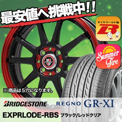 235/45R17 BRIDGESTONE ブリヂストン REGNO GR-XI レグノ GR クロスアイ EXPRLODE-RBS エクスプラウド RBS サマータイヤホイール4本セット