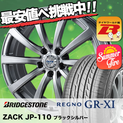 225/50R18 95W BRIDGESTONE ブリヂストン REGNO GR-XI レグノ GR クロスアイ ZACK JP-110 ザック JP110 サマータイヤホイール4本セット