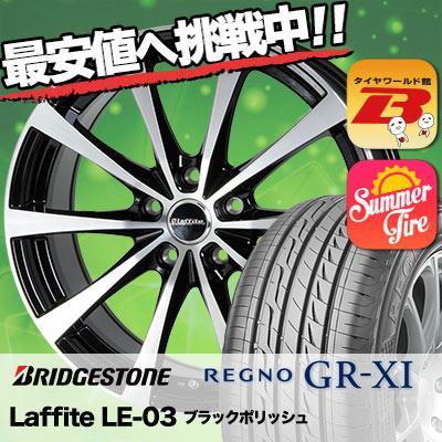 215/55R16 BRIDGESTONE ブリヂストン REGNO GR-XI レグノ GR クロスアイ Laffite LE-03 ラフィット LE-03 サマータイヤホイール4本セット