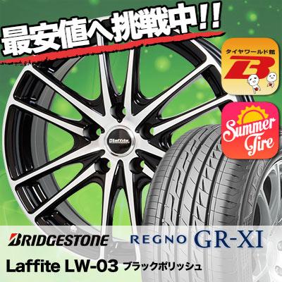 215/55R16 BRIDGESTONE ブリヂストン REGNO GR-XI レグノ GR クロスアイ Laffite LW-03 ラフィット LW-03 サマータイヤホイール4本セット
