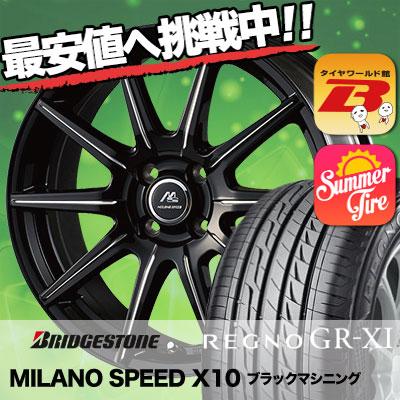 185/65R15 BRIDGESTONE ブリヂストン REGNO GR-XI レグノ GR クロスアイ MILANO SPEED X10 ミラノスピード X10 サマータイヤホイール4本セット