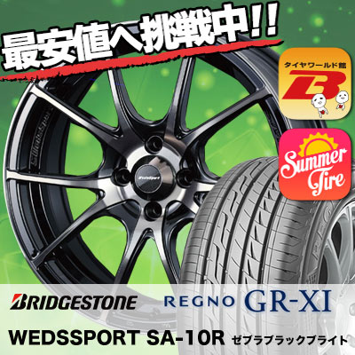 185/55R15 82V BRIDGESTONE ブリヂストン REGNO GR-XI レグノ GR クロスアイ wedsSport SA-10R ウエッズスポーツ SA10R サマータイヤホイール4本セット