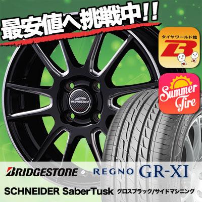 185/55R15 BRIDGESTONE ブリヂストン REGNO GR-XI レグノ GR クロスアイ SCHNEIDER SaberTusk シュナイダー セイバータスク サマータイヤホイール4本セット