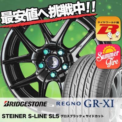 215/55R17 94V BRIDGESTONE ブリヂストン REGNO GR-XI レグノ GR クロスアイ STEINER S-LINE SL5 シュタイナー エスライン SL5 サマータイヤホイール4本セット