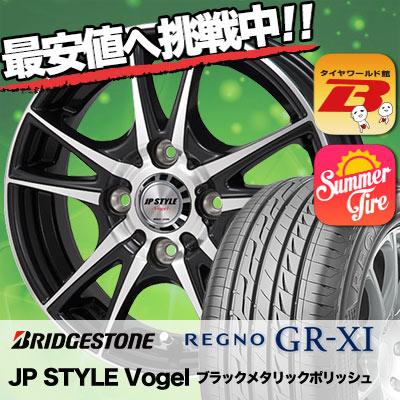 175/65R15 BRIDGESTONE ブリヂストン REGNO GR-XI レグノ GR クロスアイ JP STYLE Vogel JPスタイル ヴォーゲル サマータイヤホイール4本セット
