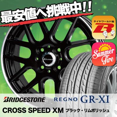 175/65R15 84H BRIDGESTONE ブリヂストン REGNO GR-XI レグノ GR クロスアイ CROSS SPEED XM クロススピード XM サマータイヤホイール4本セット