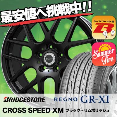 215/50R17 91V BRIDGESTONE ブリヂストン REGNO GR-XI レグノ GR クロスアイ CROSS SPEED XM クロススピード XM サマータイヤホイール4本セット