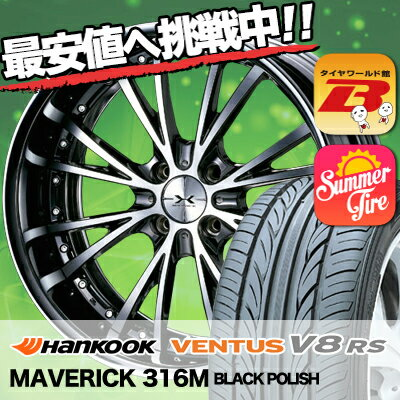 165/40R16 70V XL ハンコック(HANKOOK) ベンタス(VENTUS) V8 RS H424 WEDS マーべリック316M サマータイヤホイール4本セット