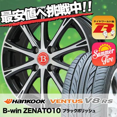 165/45R16 HANKOOK ハンコック VENTUS V8 RS H424 ベンタス V8 RS H424 B-win ZENATO10 B-win ゼナート10 サマータイヤホイール4本セット