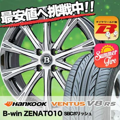 155/55R14 HANKOOK ハンコック VENTUS V8 RS H424 ベンタス V8 RS H424 B-win ZENATO10 B-win ゼナート10 サマータイヤホイール4本セット