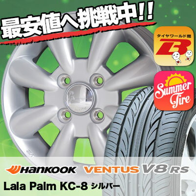 165/45R15 68V HANKOOK ハンコック VENTUS V8 RS H424 ベンタス V8 RS H424 Lala Palm KC-8 ララパーム KC8 サマータイヤホイール4本セット