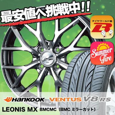 165/50R15 HANKOOK ハンコック VENTUS V8 RS H424 ベンタス V8 RS H424 weds LEONIS MX ウェッズ レオニス MX サマータイヤホイール4本セット