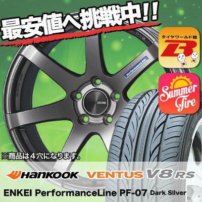 165/45R15 68V HANKOOK ハンコック VENTUS V8 RS H424 ベンタス V8 RS H424 ENKEI PerformanceLine PF-07 エンケイ パフォーマンスライン PF07 サマータイヤホイール4本セット