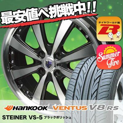 165/40R16 70V XL HANKOOK ハンコック VENTUS V8 RS H424 ベンタス V8 RS H424 STEINER VS-5 シュタイナー VS5 サマータイヤホイール4本セット