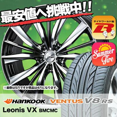 165/50R15 73V HANKOOK ハンコック VENTUS V8 RS H424 ベンタス V8 RS H424 weds LEONIS VX ウエッズ レオニス VX サマータイヤホイール4本セット