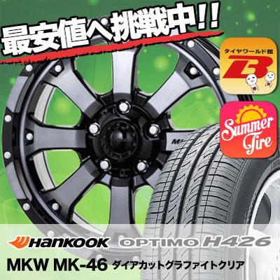225/60R16 HANKOOK ハンコック OPTIMO H426 オプティモ H426 MKW MK-46 MKW MK-46 サマータイヤホイール4本セット