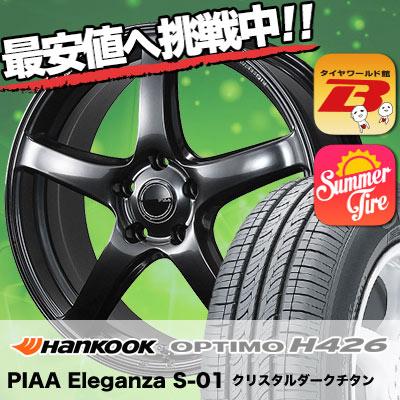 215/45R17 HANKOOK ハンコック OPTIMO H426 オプティモ H426 PIAA Eleganza S-01 PIAA エレガンツァ S-01 サマータイヤホイール4本セット