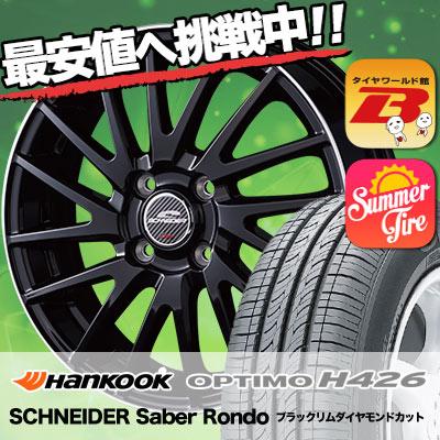185/65R14 HANKOOK ハンコック OPTIMO H426 オプティモ H426 SCHNEIDER Saber Rondo シュナイダー セイバーロンド サマータイヤホイール4本セット