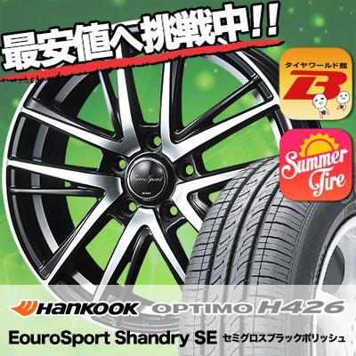 215/45R17 HANKOOK ハンコック OPTIMO H426 オプティモ H426 EouroSport Shandry SE ユーロスポーツ シャンドリーSE サマータイヤホイール4本セット