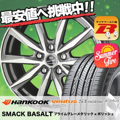 225/55R17 HANKOOK ハンコック VENTUS S1 noble2 plus ベンタス S1 ノーブルツー プラス SMACK BASALT スマック バサルト サマータイヤホイール4本セット