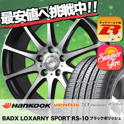 225/55R17 HANKOOK ハンコック VENTUS S1 noble2 plus ベンタス S1 ノーブルツー プラス BADX LOXARNY SPORT RS-10 バドックス ロクサーニ スポーツ RS-10 サマータイヤホイール4本セット