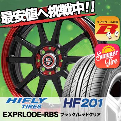 205/50R16 HIFLY ハイフライ HF201 エイチエフ ニイマルイチ EXPRLODE-RBS エクスプラウド RBS サマータイヤホイール4本セット