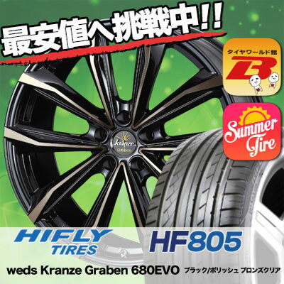 245/45R19 HIFLY ハイフライ HF805 HF805 weds Kranze Graben 680EVO ウェッズ クレンツェ グラベン 680エボ サマータイヤホイール4本セット