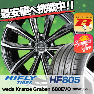 225/35R18 HIFLY ハイフライ HF805 HF805 weds Kranze Graben 680EVO ウェッズ クレンツェ グラベン 680エボ サマータイヤホイール4本セット