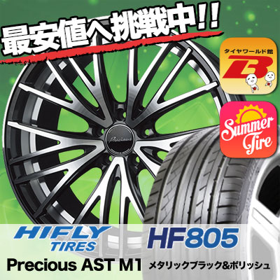 245/45R18 HIFLY ハイフライ HF805 エイチエフ ハチマルゴ Precious AST M1 プレシャス アスト M1 サマータイヤホイール4本セット