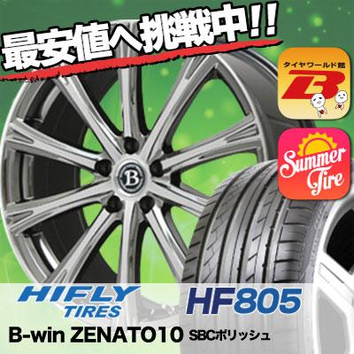 225/55R17 HIFLY ハイフライ HF805 エイチエフ ハチマルゴ B-win ZENATO10 B-win ゼナート10 サマータイヤホイール4本セット