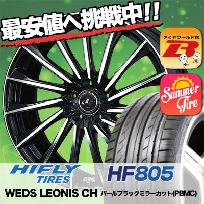 255/35R20 HIFLY ハイフライ HF805 エイチエフ ハチマルゴ WEDS LEONIS CH ウェッズ レオニス CH サマータイヤホイール4本セット