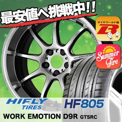 205/55R17 HIFLY ハイフライ HF805 HF805 WORK EMOTION D9R ワーク エモーション D9R サマータイヤホイール4本セット