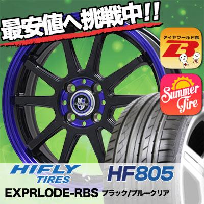 205/45R16 HIFLY ハイフライ HF805 エイチエフ ハチマルゴ EXPRLODE-RBS エクスプラウド RBS サマータイヤホイール4本セット
