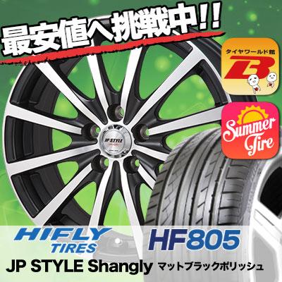 215/55R17 HIFLY ハイフライ HF805 HF805 JP STYLE Shangly JPスタイル シャングリー サマータイヤホイール4本セット