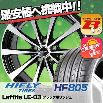 235/45R17 HIFLY ハイフライ HF805 HF805 Laffite LE-03 ラフィット LE-03 サマータイヤホイール4本セット
