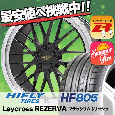 235/45R17 HIFLY ハイフライ HF805 エイチエフ ハチマルゴ Leycross REZERVA レイクロス レゼルヴァ サマータイヤホイール4本セット