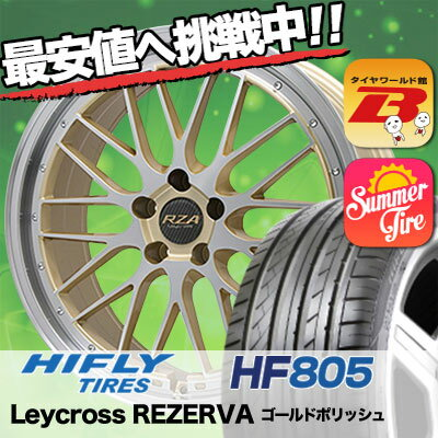 225/40R19 HIFLY ハイフライ HF805 エイチエフ ハチマルゴ Leycross REZERVA レイクロス レゼルヴァ サマータイヤホイール4本セット